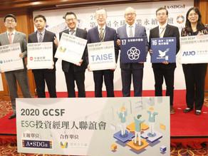 【優樂地再次與全球企業永續論壇GCSF攜手合作】