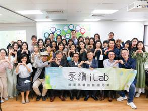 【2021年永續iLab啟動  優樂地一同陪伴成長】