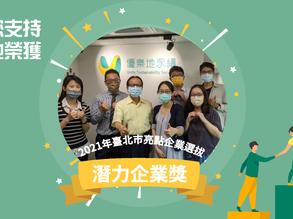 賀🎉優樂地榮獲「2021臺北市亮點企業選拔」「潛力企業獎」