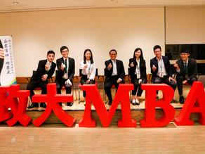【2020 政大MBA導生計畫 計畫始動】