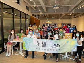 【永續iLab 9月小聚-Open《循環台灣》永續讀書會】