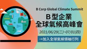 B型企業全球氣候高峰會