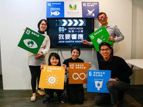 【攜手永續ilab夥伴歐萊德-響應Earth Hour 60+】