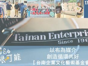 【全新影音專題-SDGs的無限可能EP2 台南企業文化藝術基金會】