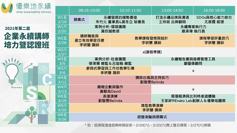 講師班課表(最終).png