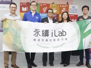 【5月_永續iLab】-Tech for Good 企業運用科技創新