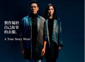 台灣唯一不製造垃圾的時裝品牌Story Wear打破時裝界的不可能,2020年推出客製化服務