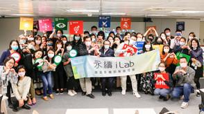 【永續iLab SDGs專案策略】
