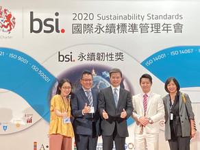 【優樂地獲邀BSI國際永續標準管理年會分享】