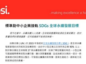 ISO標準,協助中小企業有效接軌永續目標SDGs