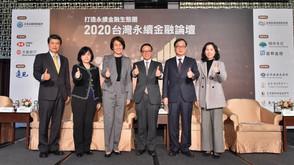 【2020台灣永續金融論壇】