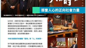 【朱竹元董事長受邀大雲時堂,與富邦金控暢談保險業對CSR的影響力,歡迎收看】