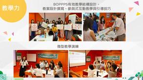 【✨ 精彩課程預告—2021第二屆企業永續講師培力暨認證班】