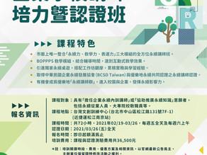 【📢 2021第二屆企業永續講師培力暨認證班 熱烈報名中‼️】