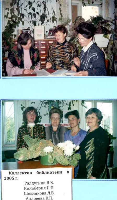 Коллектив библиотеки в 2005 г.