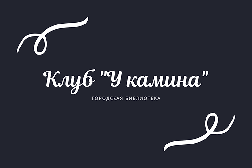 Клуб _Общение_ (1).png