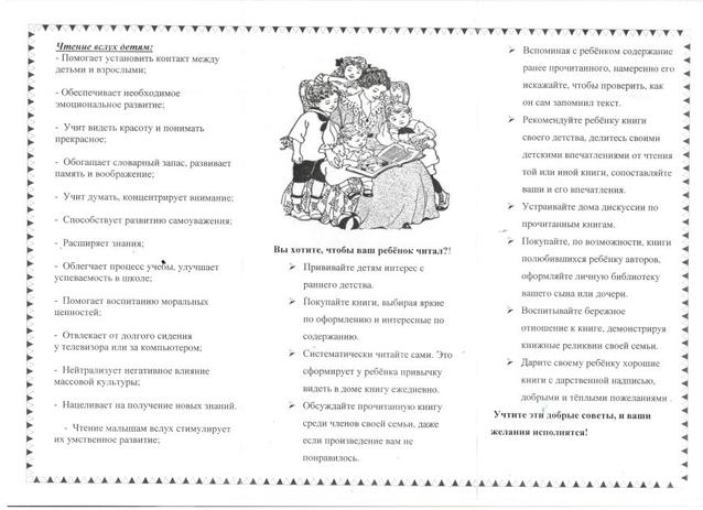 Родителям о семейном чтении