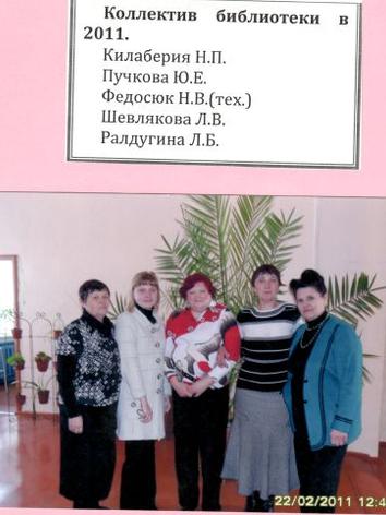 Коллектив библиотеки в 2011 г.