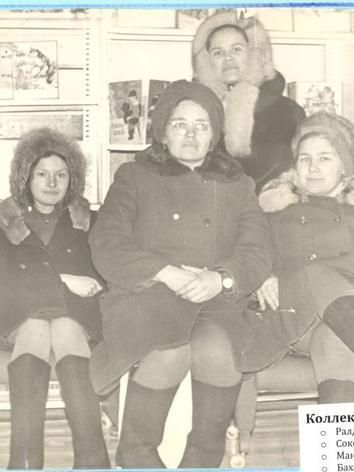 Коллектив библиотеки в 1975 г.