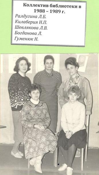 Коллектив библиотеки в 1988-89 г.