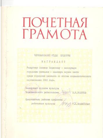 Почётная грамота. СССР