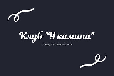 Клуб _Общение_ (1).jpg