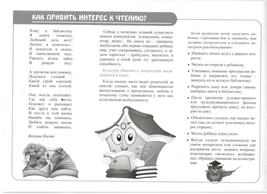 Как править интерес к чтению