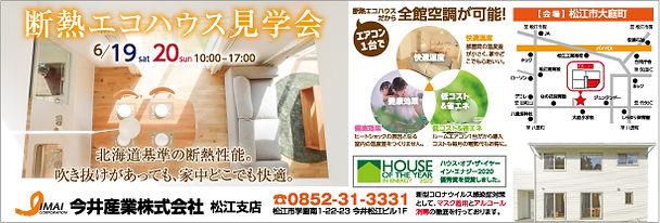 20210611枠_今井産業-01.jpg