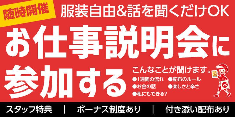 20210527LP_ポストイン山陰_おしごと説明会バナー-01.jpg