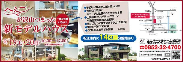 20210611枠_ユニバーサルホーム-01.jpg