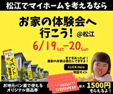 20210611お家の体験会へ行こう松江.png