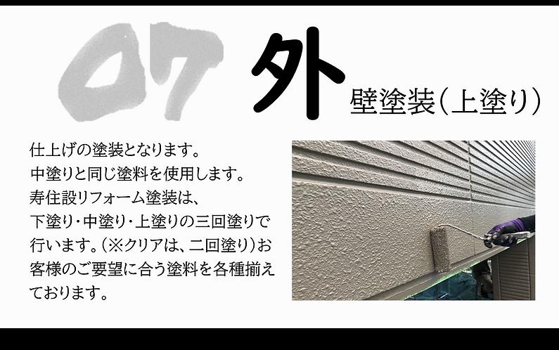 外壁屋根7-1.png
