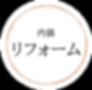 内装リフォーム-2.png