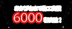 6000軒.png