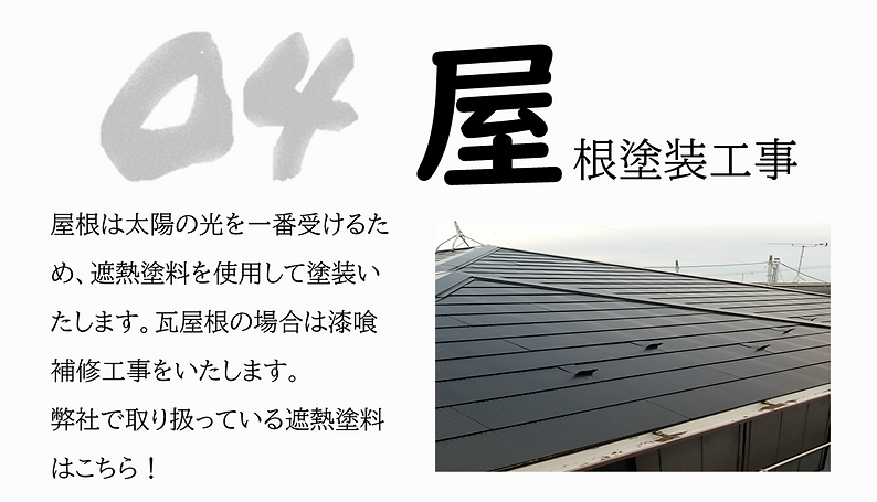 外壁屋根4.png