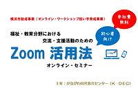 Zoom活用法セミナー