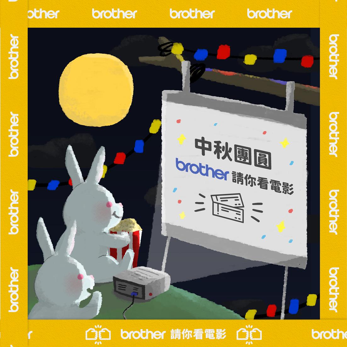 Brother 中秋請你看電影