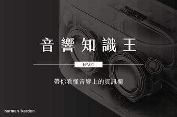 音響知識王 Ep1_main.png
