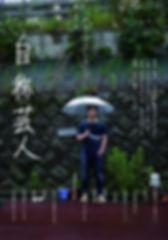 jisho_geinin1.JPG