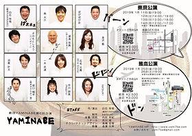 yaminabe_main2.JPG