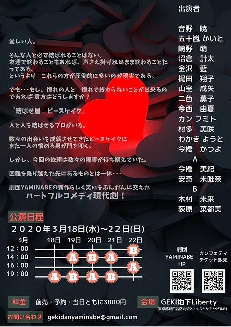 renaikosaku_main1.JPG