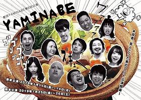 yaminabe_main.JPG