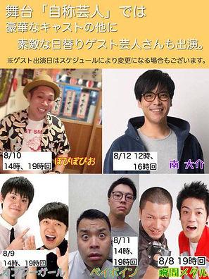 jisho_geinin5.JPG