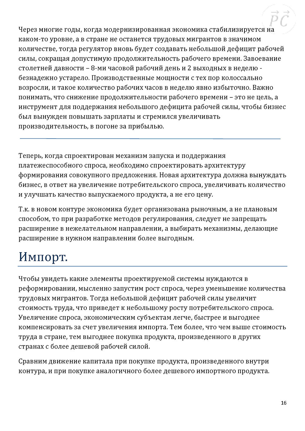 Page_00016.jpg