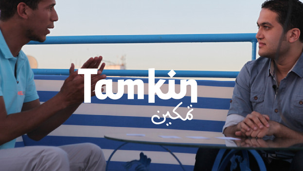 Webdocumentaire : Tamkin