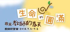 2018-教師研習營410px-191px.jpg