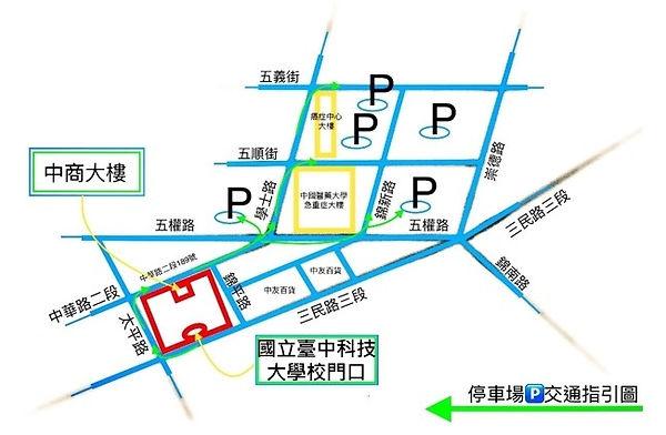 中商大樓附近停車場位置