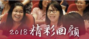 2018台北場回顧