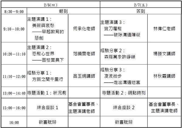 2020台中教研營課表