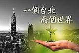 一個台北,兩個世界